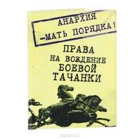 """Обложка для автодокументов """"Тачанка"""""""