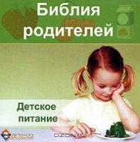 Библия родителей. Детское питание
