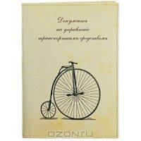 """Обложка для автодокументов """"Велосипед"""". 39463 а"""