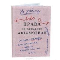 """Обложка для автодокументов """"Лево-Право"""". Рб-00020"""