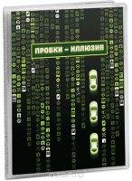 """Обложка для автодокументов """"Матрица"""". Орз-0225"""