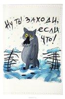 Mitya Veselkov Обложка для автодокументов Волк из мультика. AUTOZAM172