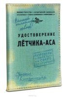 """Обложка для автодокументов """"Удостоверение летчика-аса"""". Орз-0228"""
