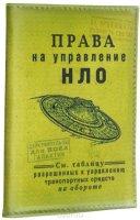 """Обложка для автодокументов """"НЛО"""". Рб-00047"""