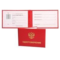 Удостоверение (обложка жесткая)