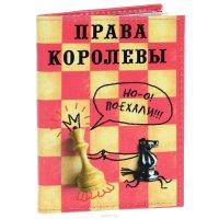 """Обложка для автодокументов """"Права Королевы"""". Рб-00042"""