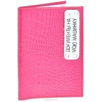"""Обложка для автодокументов """"Документы на мою машинку"""" (Кожа, металл), цвет: розовый. Ручная авторска"""