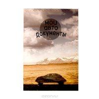 Обложка для автодокументов Mitya Veselkov Путешествие. AUTOZAM391