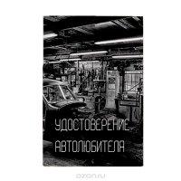 Обложка для автодокументов Mitya Veselkov Автолюбитель. AUTOZAM389
