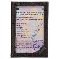 """Обложка для автодокументов """"Dr. Koffer"""", цвет: бургунди. X510177-117-03"""